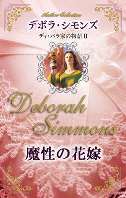 デボラ・シモンズ『魔性の花嫁』を読んだ感想