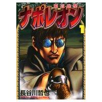 ナポレオン〜覇道進撃〜