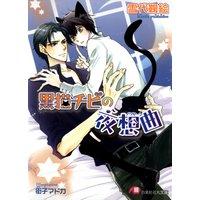 黒猫チビの夜想曲【イラスト入り】