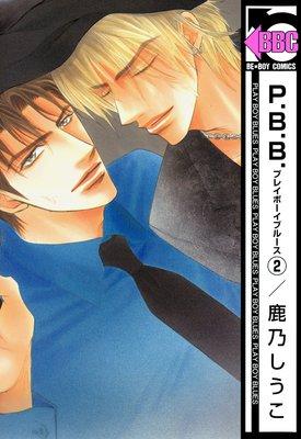 P.B.B. プレイボーイブルース(2)