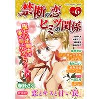禁断の恋 ヒミツの関係 vol.6
