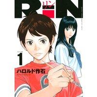 RiN 1巻