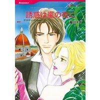 【ハーレクインコミック】ナニーヒロインセット vol.3