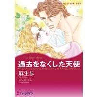 【ハーレクインコミック】ロスト・メモリー テーマセット vol.3