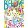 BE・LOVE 2015年7号4月1日号 [2015年3月14日発売]