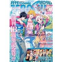 Comic ZERO−SUM (コミック ゼロサム) 2015年5月号