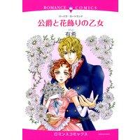 公爵と花飾りの乙女