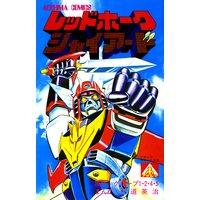 アオシマ・コミックス4 レッドホーク シャイアード