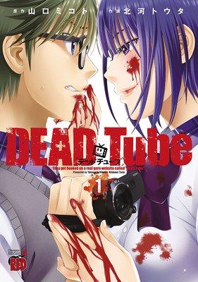 DEAD Tube 〜デッドチューブ〜
