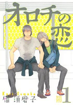 オロチの恋 (1)