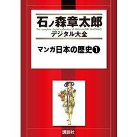マンガ日本の歴史