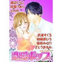恋愛ポップ vol.P26−1