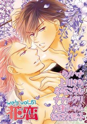 web花恋 vol.61