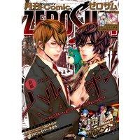 Comic ZERO−SUM (コミック ゼロサム) 2015年7月号