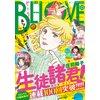 BE・LOVE 2015年13号7月1日号 [2015年6月15日発売]