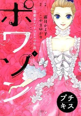 ポワソン〜寵姫ポンパドゥールの生涯〜 プチキス 1巻