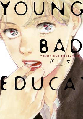YOUNG BAD EDUCATION【おまけ付きRenta!限定版】