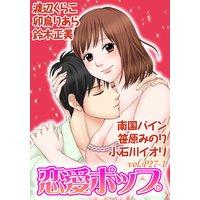 恋愛ポップ vol.P27−1