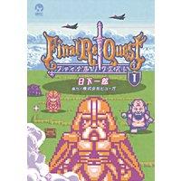 Final Re:Quest ファイナルリクエスト