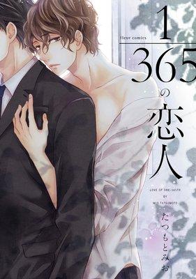 1/365の恋人【Renta!限定特典つき】