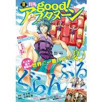 good!アフタヌーン 2015年8号 [2015年7月7日発売]