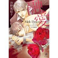 融愛 〜Melt Down〜 【イラスト付】