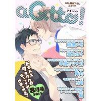 aQtto! 2015年8月号