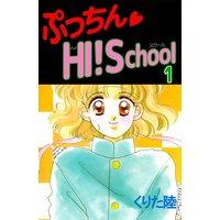 ぷっちん・HI!School