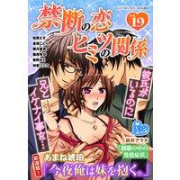 禁断の恋 ヒミツの関係 vol.19