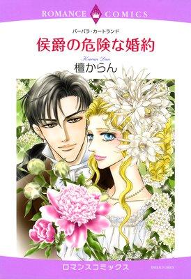 侯爵の危険な婚約