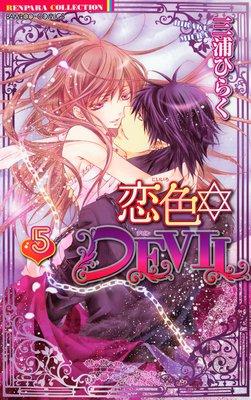 恋色☆DEVIL 5