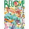 BE・LOVE 2015年17号9月1日号 [2015年8月12日発売]