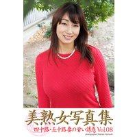 美熟女写真集 「四十路・五十路妻の甘い誘惑 Vol.08」