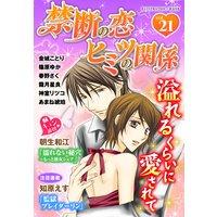 禁断の恋 ヒミツの関係 vol.21