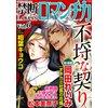 禁断Loversロマンチカ Vol.6 不埒な契り 【電子貸本Renta!】