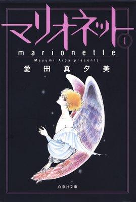 マリオネット 1