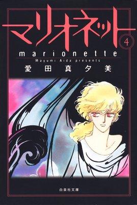 マリオネット 4