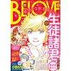 BE・LOVE 2015年18号9月15日号 [2015年9月1日発売]