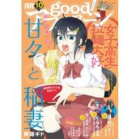 good!アフタヌーン 2015年10号 [2015年9月7日発売]