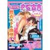 モバイル恋愛宣言 Vol.5