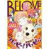 BE・LOVE 2015年19号10月1日号 [2015年9月15日発売]