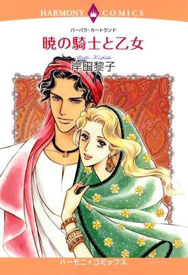 暁の騎士と乙女