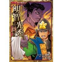 コミック版 日本の歴史 戦国人物伝 明智光秀