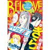 BE・LOVE 2015年20号10月15日号 [2015年10月1日発売]
