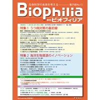 Biophilia 電子版15【特集】うつ病対策の最前線,海洋生物資源のイノベーション