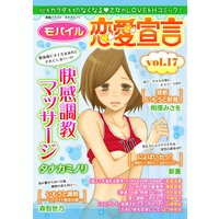 モバイル恋愛宣言 Vol.17