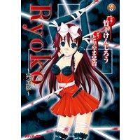Ryoko〜完全版〜