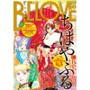 BE・LOVE 2016年1号1月1日号 [2015年12月15日発売]