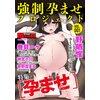 サイベリアマニアックス 強制孕ませプロジェクト Vol.1 【電子貸本Renta!】