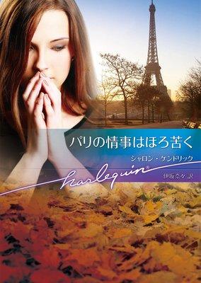『パリの情事はほろ苦く』を読んだ感想